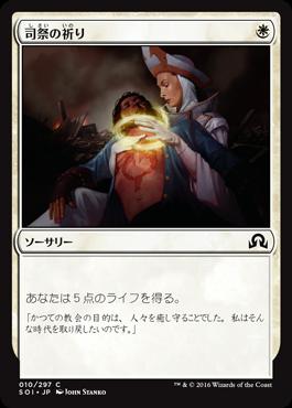 司祭の祈り/Chaplain s Blessing/SOI-010/C/白