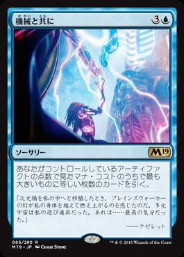 機械と共に//M19-066/R/青