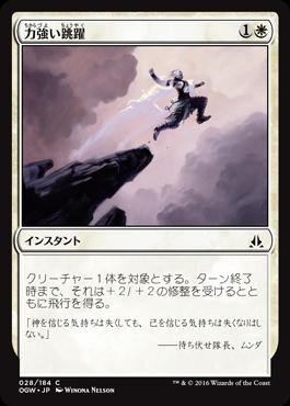 力強い跳躍/Mighty Leap/OGW-028/C/白