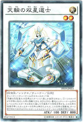 天輪の双星道士 (Normal/PP19-JP015)
