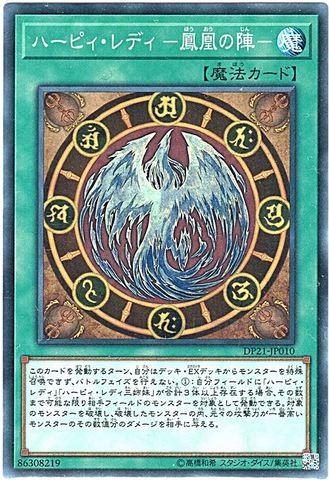 ハーピィ・レディ -鳳凰の陣- (Normal/DP21-JP010)①通常魔法