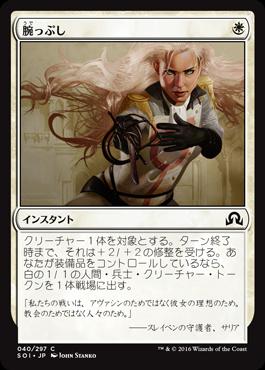 腕っぷし/Strength of Arms/SOI-040/C/白