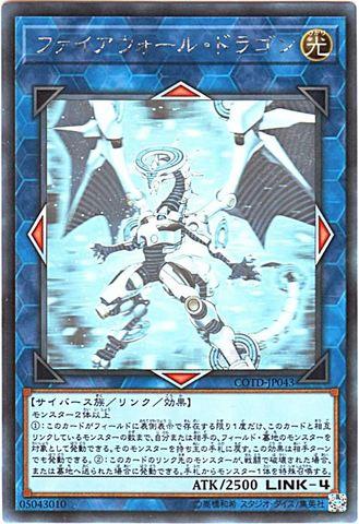 ファイアウォール・ドラゴン (Holographic/COTD-JP043)