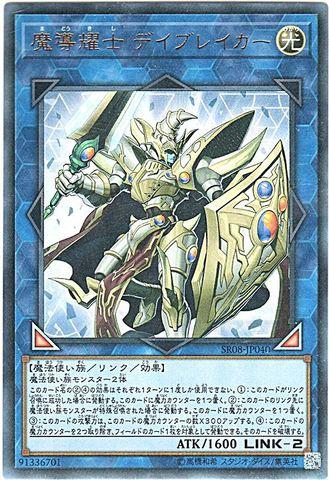 魔導耀士 デイブレイカー (Ultra/SR08-JP040)・SR08⑧L/光2