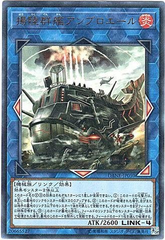 揚陸群艦アンブロエール (Ultra/DANE-JP050)