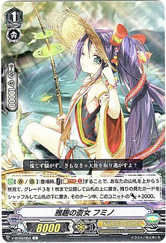 雅趣の斎女 フミノ C VBT03/053(オラクルシンクタンク)
