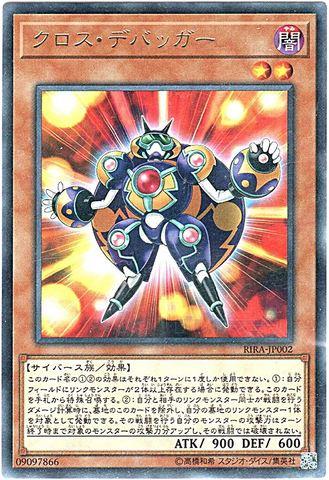 クロス・デバッガー (Rare/RIRA-JP002)③闇2