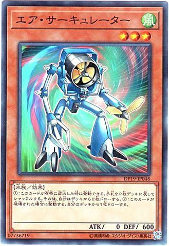 エア・サーキュレーター (Normal/DP19-JP046)