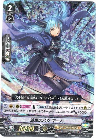 漆黒の乙女 マーハ RRR(VBT02/005)