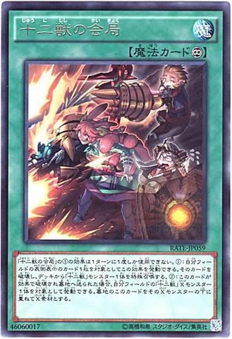 十二獣の会局 (Rare/RATE-JP059)