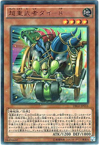 超重武者ダイ-8 (N-P_U/DBLE-JP016)