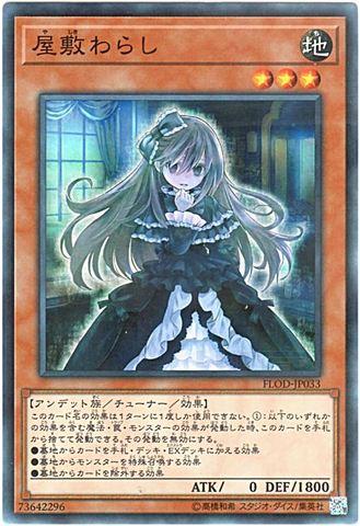 屋敷わらし (Super/FLOD-JP033)