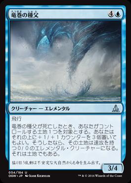 竜巻の種父/Cyclone Sire/OGW-054/U/青