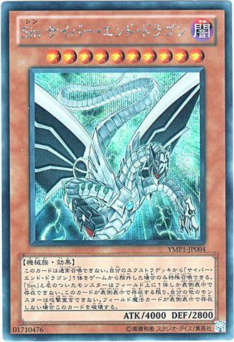 Sin サイバー・エンド・ドラゴン (Secret)