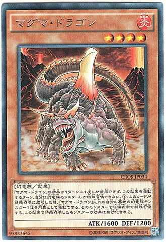 マグマ・ドラゴン  (Rare/CROS-JP034)