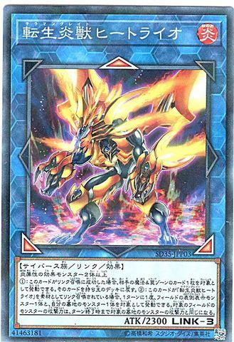 転生炎獣ヒートライオ (N-Parallel/SD35-JPP03/※初期イラスト)⑧L/炎3