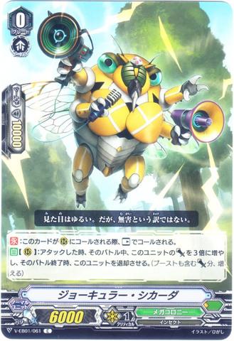 ジョーキュラー・シカーダ C(VEB01/061)