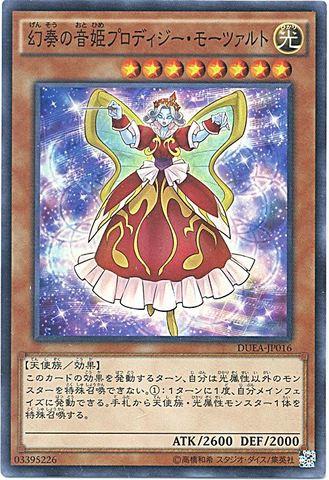 幻奏の音姫プロディジー・モーツァルト (Super)③光8