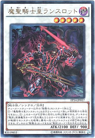 魔聖騎士皇ランスロット (Ultra/EP14)⑦S/闇5