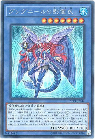 グングニールの影霊衣  (Secret/SECE-JP044)