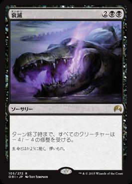 衰滅/Languish/ORI-105/R/黒