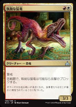 執拗な猛竜/Relentless Raptor/RIX-169/U/混色/スタンダード