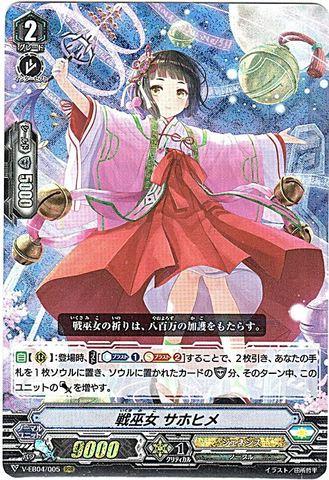 戦巫女 サホヒメ RRR VEB04/005(ジェネシス)