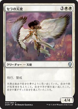 セラの天使//DOM-033/U/白