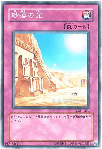 砂漠の光 (Normal)