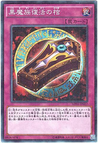 黒魔族復活の棺 (Mil-Super/MP01-JP027)
