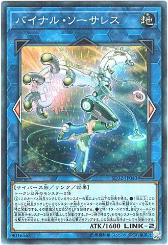 バイナル・ソーサレス (Super/SD32-JP043)