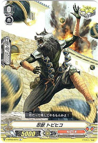 忍獣 トビヒコ C VBT03/074(ぬばたま)