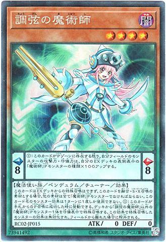 調弦の魔術師 (Collectors/RC02-JP015)