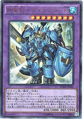 剛竜剣士ダイナスターP (Ultra/BOSH-JP046)