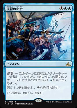 提督の命令//RIX-031/R/青