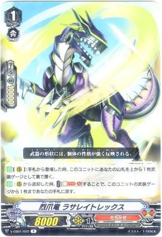 烈爪竜 ラサレイトレックス R(VEB01/022)