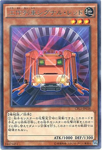 工作列車シグナル・レッド (N/R)③地3