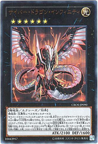 サイバー・ドラゴン・インフィニティ (Ultra/CROS-JP090)