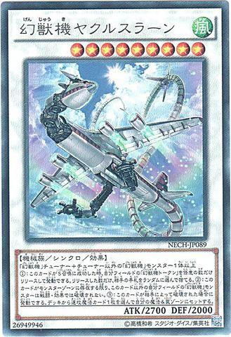 幻獣機ヤクルスラーン (Rare/NECH)⑦S/風9