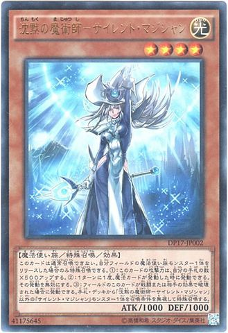 沈黙の魔術師-サイレント・マジシャン (Ultra)③光4