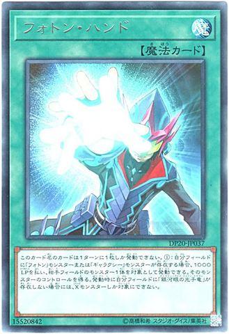 フォトン・ハンド (Rare/DP20-JP037)①通常魔法