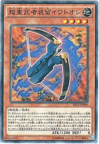 超重武者装留イワトオシ (Normal/SECE-JP009)③地4