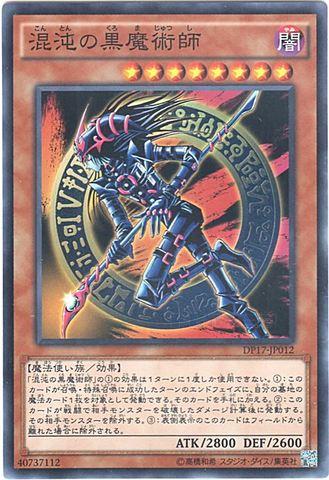混沌の黒魔術師 (Super/DP17-JP012)