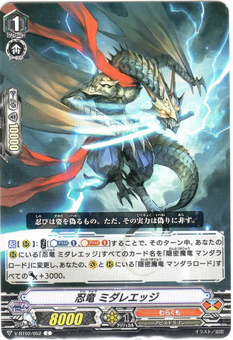 忍竜 ミダレエッジ C(VBT02/052)