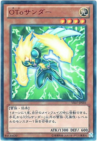 OToサンダー (Ultra)③光4