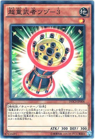 超重武者ツヅ-3 (Normal/DOCS-JP006)