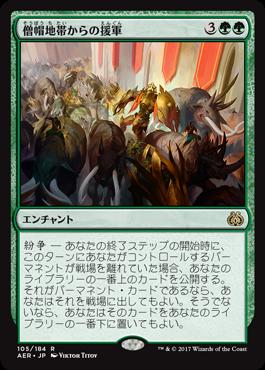 僧帽地帯からの援軍/Aid from the Cowl/AER-105/R/緑/
