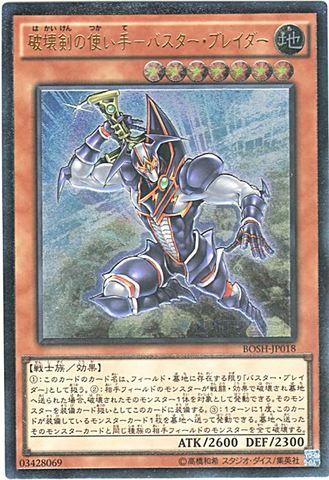 破壊剣の使い手-バスター・ブレイダー (Ultimate/BOSH-JP018)③地7
