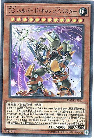 TG ハルバード・キャノン/バスター (Super/DANE-JP012)