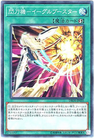 閃刀機-イーグルブースター (N/N-P/DBDS-JP035)閃刀姫①速攻魔法